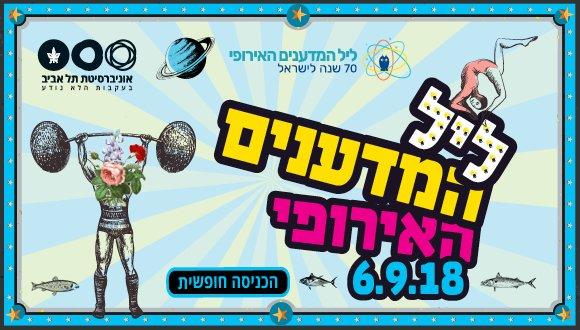 ליל המדענים באוניברסיטת תל אביב